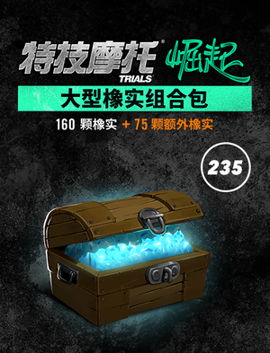 Trials Rising 大型橡实组合包, , large