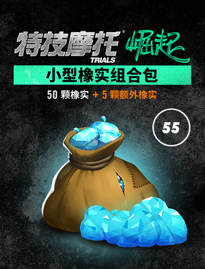 Trials Rising 小型橡实组合包, , large